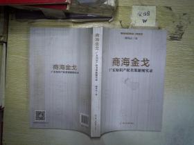 商海金戈:广东知识产权名案新闻实录  ..