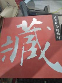 北京税务博物馆藏品鉴赏