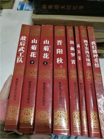 解放军文艺出版社精品书系(8本合售)