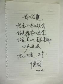 B0659诗人卞国福诗观手迹1帖