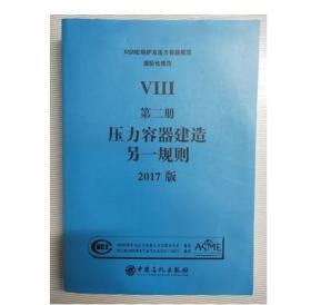 9】2017版ASME 锅炉及压力容器规范 VIII卷 第2篇 压力容器建造另一规则-2017ASME中文版