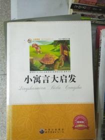 特价!青少年必读丛书:小寓言大启发9787510010767