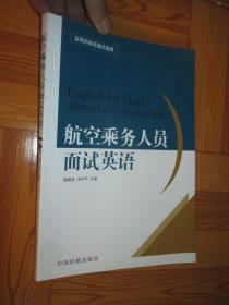 航空乘务人员面试英语(16开)