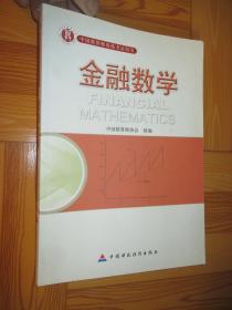 金融数学 (中国精算师资格考试用书)  16开