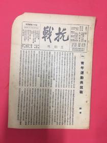 1938年(抗战)第55期—-青年运动与抗战,钢铁铸成的徐州战区,