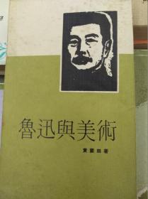 鲁迅与美术  72年初版,稀缺包快递