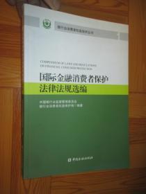 国际金融消费者保护法律法规选编(16开)
