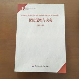 保险原理与实务(2013年版)保险经纪、保险公估从业人员资格考试参考用书