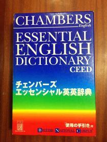 日本印制带书函  英国进口原装 CHAMBERS  ESSENTIAL ENGLISH DICTIONARY 钱伯斯基本英语词典 英英辞典