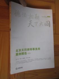 北京天同律师事务所案例精选(二)  16开