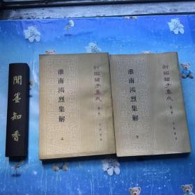 新编诸子集成:淮南鸿烈集解(上 下) 一版一印!