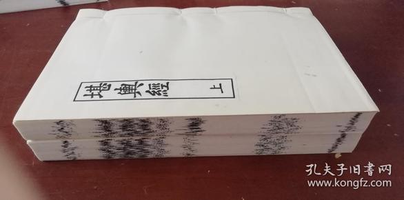明万历木刻影印版地理风水类《堪舆经》上下卷两大厚册全