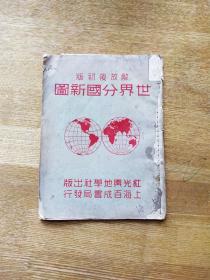 《世界分国新图》24开本1949年9月初版