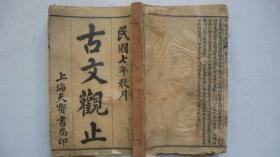 民国七年上海天宝书局印《古文观止》(线装一册12卷全)