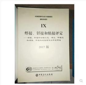 ASME2017中文版 锅炉及压力容器规范 IX卷 焊接、钎接和粘接评定-asme锅炉压力容器规范