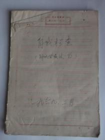 自我检查 (解放前最后一稿)【山东省济南市 手稿】