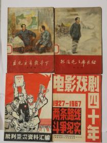 跟随毛主席长征(插图本,陈昌奉著,阿老插图,1959年一版一印)