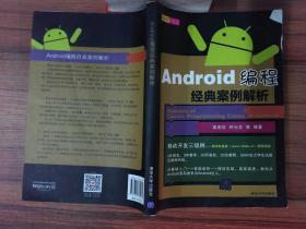 Android编程经典案例解析-..--.