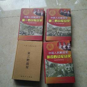 中国人民解放军:《第一野战军/第二野战军/第三野战军1第四野战军战史》(精装,全4册),第三册缺护封。