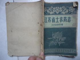 江苏省土农药志