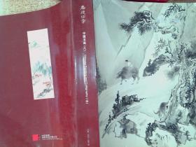 26 嘉德四季 中国书画 八