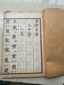 汉隶字源上平声。