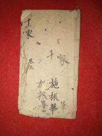 宣统刻本,湖州王文光三房藏版:《千家诗》(卷上一册全)