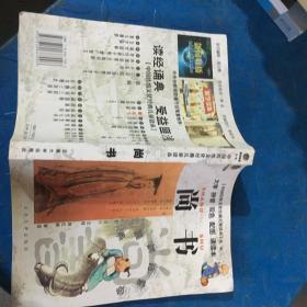 中国传统文化经典儿童读本:尚书