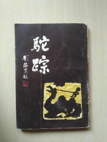 驼踪:书画篆刻家李骆公(内页有点受潮)