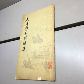 吴昌硕篆刻选集 【一版一印 正版现货   多图拍摄 看图下单】
