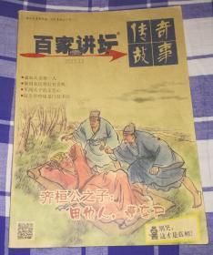 传奇故事 百家讲坛 2013.12(红版)九五品 包邮挂