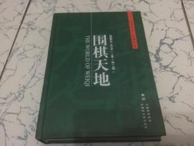 围棋天地 2006年 第1-8 下卷 [合订本]