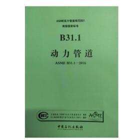 asme规范-ASME B31.1-2016 压力管道规范 动力管道、新版ASME标准中文版