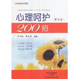 心理呵护200招(第5版)