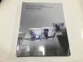 香港佳士得2018年11月28日重要的中国瓷器及工艺精品拍卖会图录