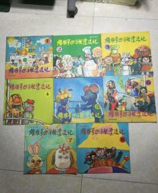 旗旗号巡洋舰漂流记(全8册)
