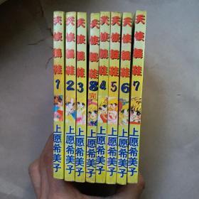 天使舞鞋(1-8册全)