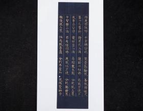 """明泥金寫本:《法華經香贊》一幀,銀絲欄瓷青紙。內容起止:""""作是思惟時...... 我聞圣師子。"""""""