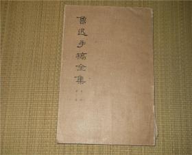 鲁迅手稿全集 书信  第三册