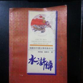水浒传   插图本中国文学经典系列