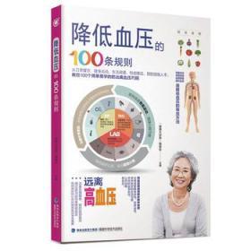 降低血压的100条规则