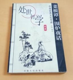 中国经典文化导读:处世哲学(菜根谭.围炉夜话)