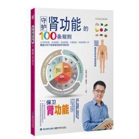 守护肾功能的100条规则