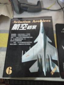 航空档案2007.6