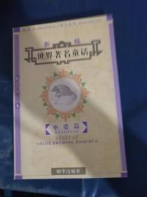 新编世界著名童话 插图本:巫婆篇