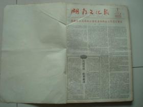 湖南文化报1958年1号[总22号]至1958年52号[总73号].