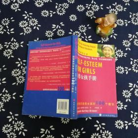 自尊女孩手冊:培養快樂自信女孩的100個建議
