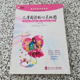 亲近母语儿童阅读指导丛书:儿童阅读的心灵地图