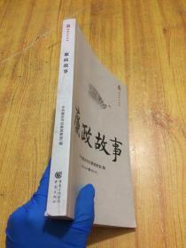 廉政文化丛书:廉政故事