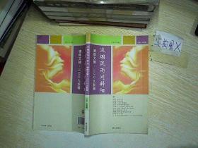 淡烟疏雨间斜阳--律师文摘・2009秋辑   ,